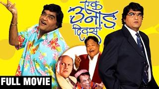 Ek Unaad Divas | Full Marathi Movie | Ashok Saraf, Saleel Kulkarni, Saumitra