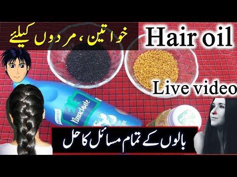 Hair oil for Hair growth   Hair fall   Hair Dandruff & Black Hair   Homemade & Best Oil For Hair