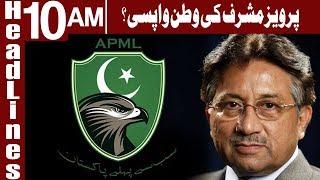 Musharraf Likely To Reach Pakistan Today - Headlines 10 AM - 14 June 2018 - Express News