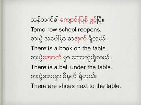 Every day Burmese with English Slide 1 to 10