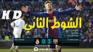 ريال مدريد 0-3 برشلونة الشوط الثاني بتعليق خالد الحدي