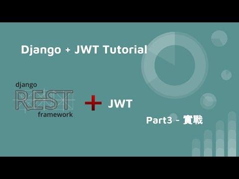 django-jwt-tutorial  (PART 3) - 實戰