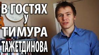В гостях у Тимура Тажетдинова [Тимур Тажетдинов]