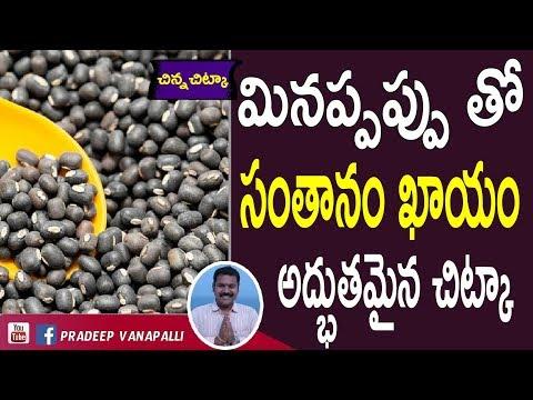 మినప్పప్పు తో సంతానం ఖాయం అద్భుతమైన చిట్కా || Sperm count increase || Pradeep Vanapalli