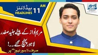 11 AM Headlines Lahore News HD - 16 July 2018