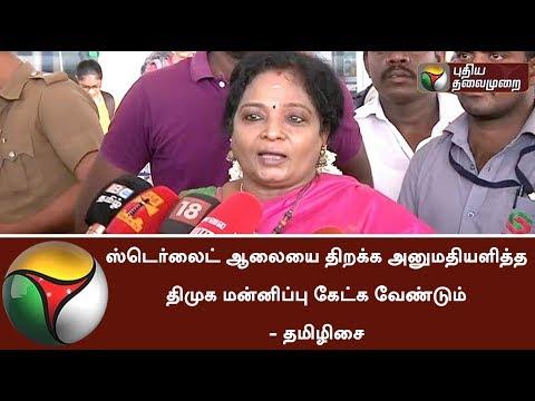 DMK should apologize for granting permission to open Sterlite plant - Tamilisai #Sterlite #Tamilisai