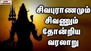 Download How Lord Shiva Born ? || Lord Shiva Birth History || Shivapuranam || Unknown Facts Tamil Video