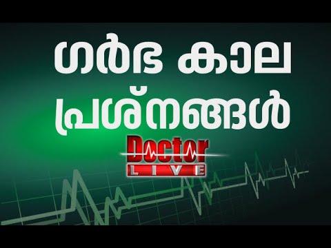 Pregnancy Problems | ഗര്ഭ കാല പ്രശ്നങ്ങള് | Doctor Live 19 Feb 2016