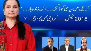 Discussion on current Karachi politics and much more | Nasim Zehra@8 |  12 May 2018 | 24 News HD