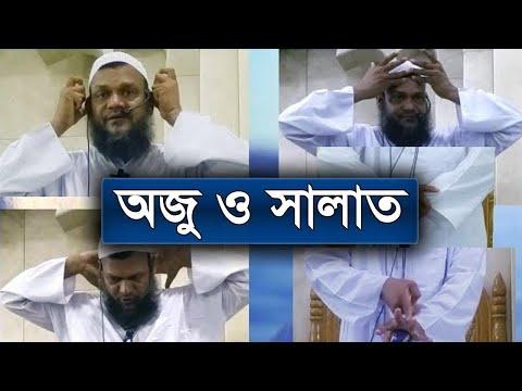 Xxx Mp4 Bangla Waz Oju O Namaz By Abdur Razzak Bin Yousuf Jumar Khutba Free Bangla Waz 3gp Sex