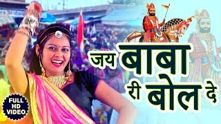 रामदेवजी का सबसे ज्यादा चलने वाला DJ सांग - जय बाबा री बोल दे | Jai Baba Ri Bol De | Rajasthani Song