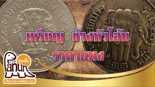 (รับซื้อ)ช้างหัวโล้น หรือ เหรียญสยามอาณาจักร