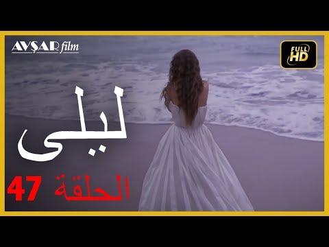 Xxx Mp4 المسلسل التركي ليلى الحلقة 47 3gp Sex