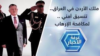 ملك الأردن في العراق.. تنسيق أمني لمكافحة الإرهاب
