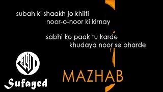 Alif: Mazhab | Lyrics Video
