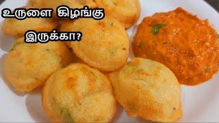 உருளை கிழங்கு குழி பணியாரம் கார சட்னி combo instant recipe | instant potato kuzhipaniyaram