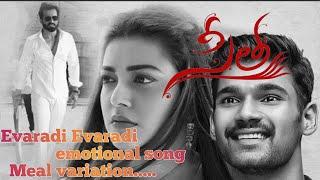 Sita Movie Nijamena Emotional Song Male Version,Sita movie Nijamena song.....