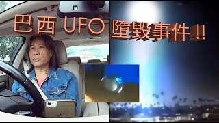 Danny Summer 夏韶聲 - 《 巴西UFO 墮毀事件 》