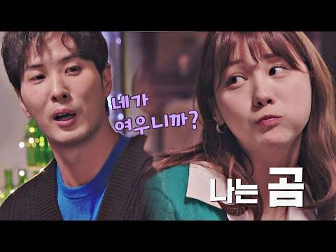 """[선공개] '곰 타입'을 좋아하는 유인영에(Yoo In-young) 김지석(Kim Ji-seok) """"네가 여우니까?"""" 더 로맨스(The Romance) 2회"""