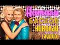 Download  Натали и Николай Басков - Николай (Аудио) MP3,3GP,MP4