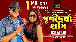 পূর্ণদৈর্ঘ্য হাসি | Purnodoirgho Hashi | Asif Akbar | Nusrat Papia | Bangla New Music Video 2019