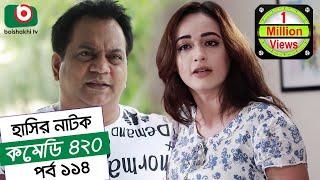 Dom Fatano Hashir Natok | Comedy 420 | EP - 114 | Mir Sabbir, Ahona, Siddik, Chitrolekha Guho, Alvi