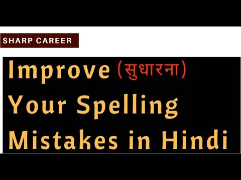 Improve (सुधारना)Your Spelling Mistakes in Hindi - Basic English Speaking