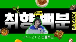 [취향백분] 채식, 어떻게 하세요? 오원이랑 채식 꿀팁 찾기!