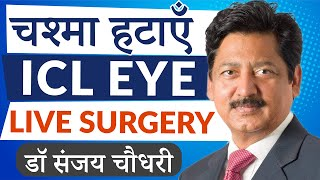 ICL eye surgery for high myopia at Eye7, Delhi, India