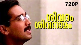 Shivadam Shivanamam... HD 720p | Chakochan, Vineeth, Preethi | Mazhavillu