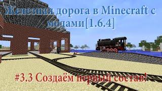 скачать паки на железную дорогу для minecraft 1.6.4 #1