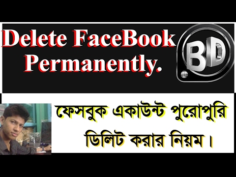 How to Delete Facebook Account Permanently| Bangla Tutorial