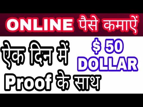 DAILY $ 50 DOLLAR | ONLINE पैसे कमाऐं | Proof के साथ