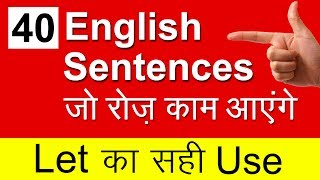 Let का इस्तेमाल | Daily Use English Sentences through Hindi | Speaking Practice using Let | Awal