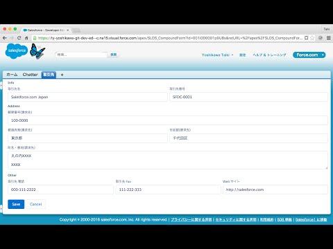Force.com Demo #115 - SLDS Compound Form