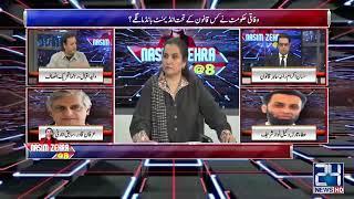 Waleed Iqbal Incredible Analysis On Nawaz Sharif ECL Removal & Article 199