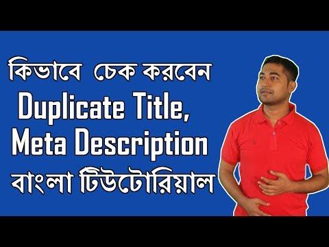 SEO Tutorial Bangla - How to Check Duplicate Title and Duplicate Meta Description- Easy and Free Way