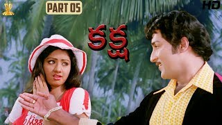 Kaksha Movie Full HD Part 5/12 | Sobhan Babu | Sridevi | Latest Telugu Movies | Suresh Productions