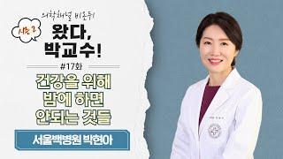 [왔다, 박교수 시즌 2 # 17] '건강을 위해 밤에 하면 안 되는 것들'(서울백병원 박현아)