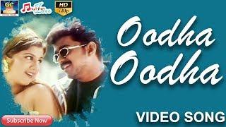 ஊதா ஊதா பூ முழு பாடல்   Oodha Oodha Poo Full Video Song   Minsara Kanna Movie Songs   HD