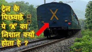 आपको नहीं पता होगा  ट्रेन के पीछे लिखा X सिम्बोल का मतलब   Meaning of Cross X symbol behind train