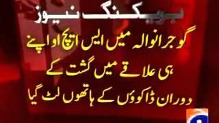 Police SHO robbed in Gujranwala, Punjab