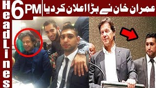 Will put corrupt politicians in boxing ring with Amir Khan - Headlines 6 PM - 23 April 2018 -Express