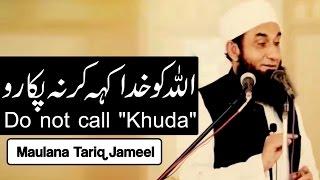 "Do Not Call ""KHUDA"" Say Allah | Maulana Tariq Jameel | AJ Official 2017"