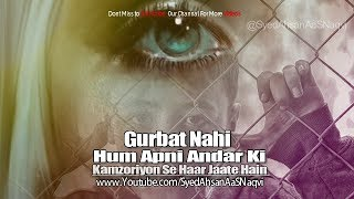 Gurbat Nahi Hum Apni Andar Ki Kamzoriyon Se Haar Jaate Hain | Very Motivational