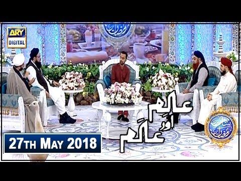Shan e Iftar – Segment – Aalim Aur Aalam - Islam Music Ke Bare Main Kya Kehta hai - 27th May 2018