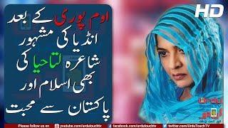 Om Puri ke baad famous indian poet Lata Haya ki bhi Islam our Pakistan se mohabbat