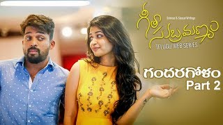 Geetha Subramanyam | E15 | Telugu Web Series  -