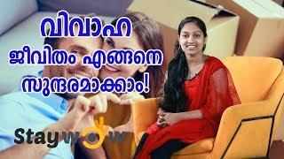 വിവാഹ ജീവിതം സുന്ദരമാക്കാം | Staywow Malayalam Motivational Speech