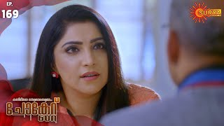 Chocolate - Episode 169 | 16th Jan 2020 | Surya TV Serial | Malayalam Serial